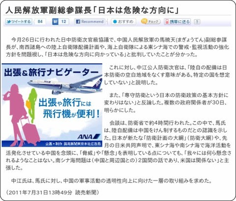 http://www.yomiuri.co.jp/politics/news/20110731-OYT1T00031.htm