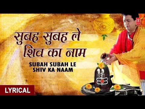 Subah subah le shiv ka naam (सुबह सुबह ले शिव का नाम) Shiv Bhajan Lyrics