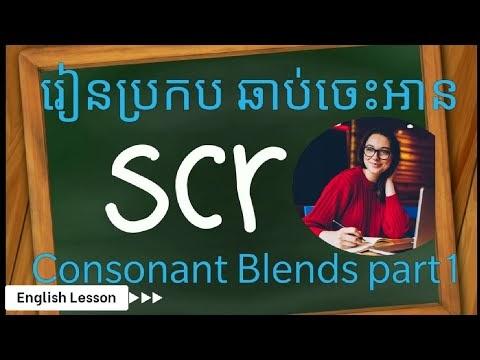 V2 រៀនអង់គ្លេស: ប្រកបអក្សរ/ Consonant Blends (វគ្គ1/part1)