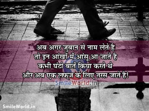 Sad Shayri On Love In Hindi New 2 Line Shayari 2018 Two Line Sad