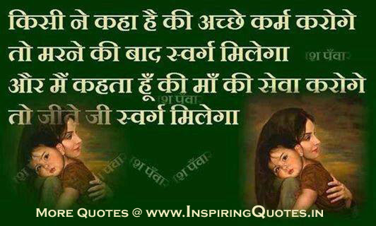 Haven Quotes In Hindi Swarg Karma Mother Sewa Thoughts In Hindi