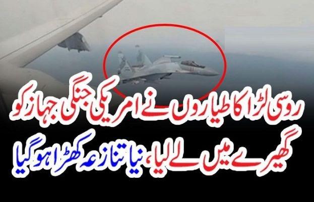 روسی اور امریکی طیارے آمنے سامنے آ گئے