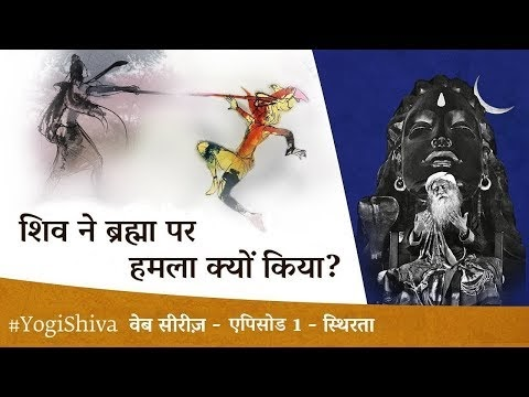 शिव ने ब्रह्मा पर हमला क्यों किया? | एपिसोड 1 - स्थिरता | सद्गुरु से सु...