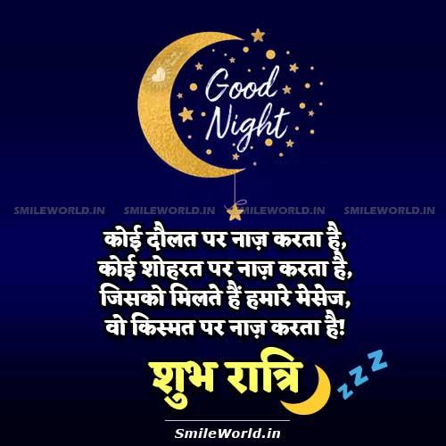 Hindi Good Night Subh Ratri Wishes Shayari Greetings Images