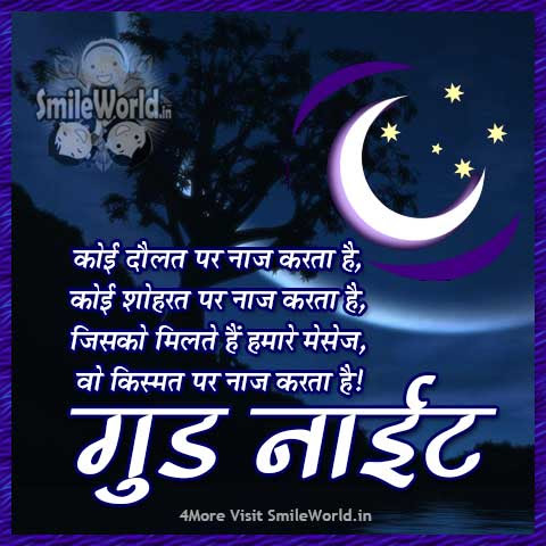 शभ रतरगड नईट Good Night Images In Hindi For