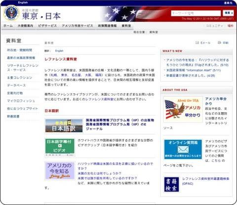 http://japanese.japan.usembassy.gov/j/ircj-main.html