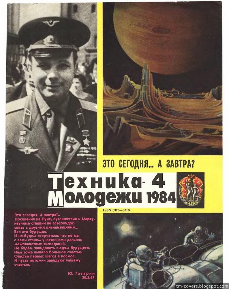 Техника — молодёжи, обложка, 1984 год №4