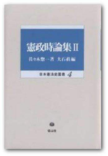 憲政時論集〈2〉 (日本憲法史叢書)