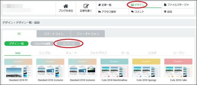 a00009_Google審査用Seesaaブログの設定変更_04