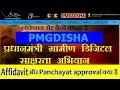 PMGDISHA Panchayat Approval Form क्या है लोकेशन सेट कैसे करना है in Hindi