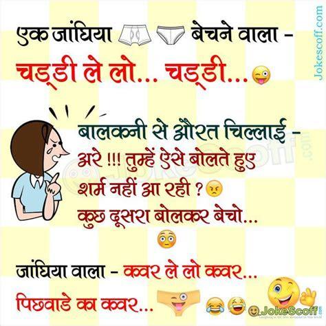 funny underwear seller hindi jokes
