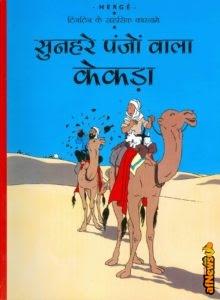 I bambini leggono Diario di una schiappa, Geronimo Stilton, Harry Potter e Tintin!