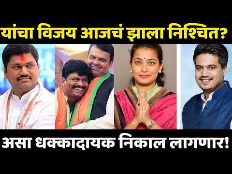 विधानसभा निवडणूक निकाल | या उमेदवारांचा विजय निश्चित | vidhansabha election result maharashtra