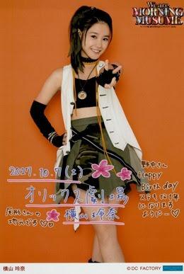Yokoyama Reina-738578