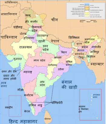 Map of states and union territories of India (...