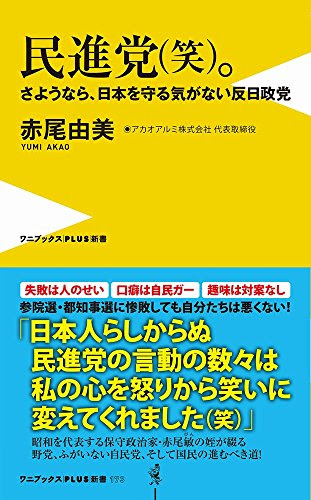 民進党(笑)。 - さようなら、日本を守る気がない反日政党 - (ワニブックスPLUS新書)