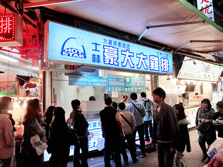 Hao Da Chicken Cutlet 豪大大鸡排 Taiwan