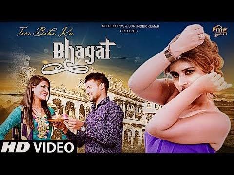 तेरे बेबे का भगत । Teri Bebe Ka Bhagat Song Lyrics