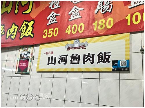 山河魯肉飯201604.jpg