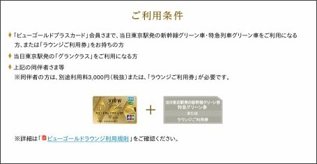 https://www.jreast.co.jp/card/first/viewgoldplus/vglounge/