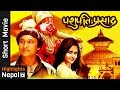 10 Top Nepali Movies of All Time | Best Nepali Movies