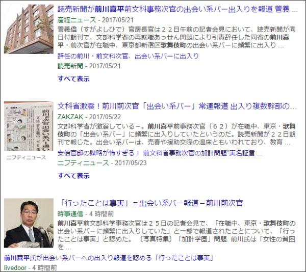 https://www.google.co.jp/search?hl=ja&gl=jp&tbm=nws&authuser=0&q=%E5%89%8D%E5%B7%9D%E5%96%9C%E5%B9%B3&oq=%E5%89%8D%E5%B7%9D%E5%96%9C%E5%B9%B3&gs_l=news-cc.12..43j43i53.2841.2841.0.3893.1.1.0.0.0.0.357.357.3-1.1.0...0.0...1ac.2.fl6RZyyFq88#hl=ja&gl=jp&authuser=0&tbm=nws&q=%E5%89%8D%E5%B7%9D%E5%96%9C%E5%B9%B3+%E6%AD%8C%E8%88%9E%E4%BC%8E%E7%94%BA
