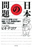 日本の問題