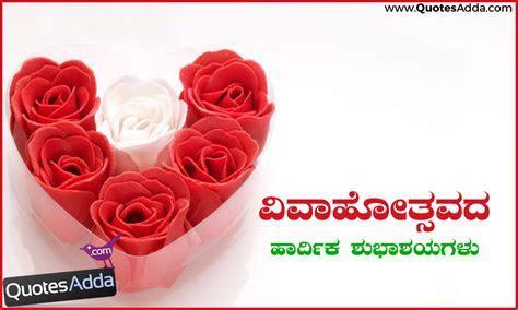Wedding Day Greetings in Kannada   QuotesAdda.com