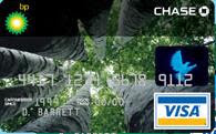 Best Gas Credit Card - Chase BP Visa Rewards!