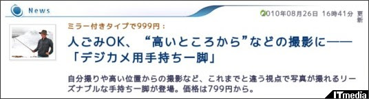 http://plusd.itmedia.co.jp/pcuser/articles/1008/26/news060.html
