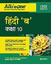 CBSE All In One Hindi 'B' Class 10 for 2021 Exam   Class 10th Hindi Book   Class 10th Hindi All in One Book