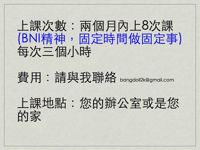 蔡正信_BNI長勝分會_ 資訊整理術20120410.014