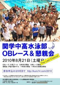 OB2010チラシ_表