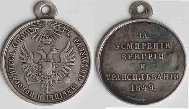 """Надпись на медали: - """"С нами Бог. Разумейте языцы и покоряйтеся"""""""