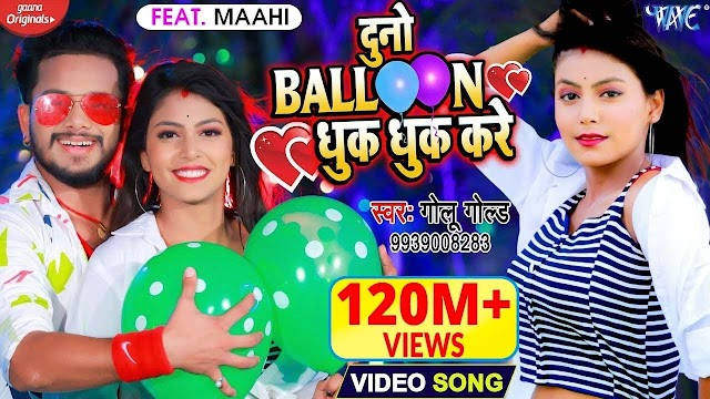 Hamar Dunu Bailun Sala Dhuk Dhuk Kare Lyrics