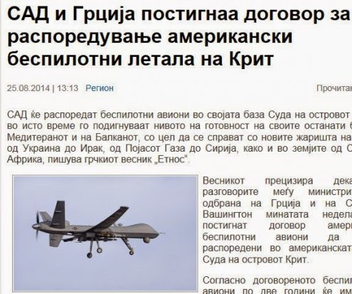 η-ελλάδα-και-οι-ηπα-κατέληξαν-σε-συμφωνία-για-βάση-αμερικανικών-drones-στην-κρήτη