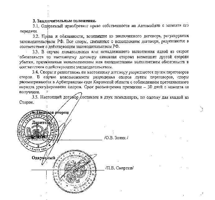Никита Белых оказался заслуженным взяточником