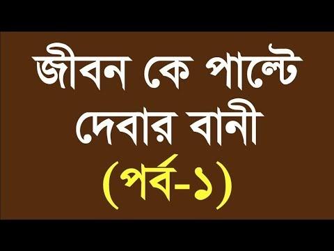 Top 100 Life Quotes Bengali