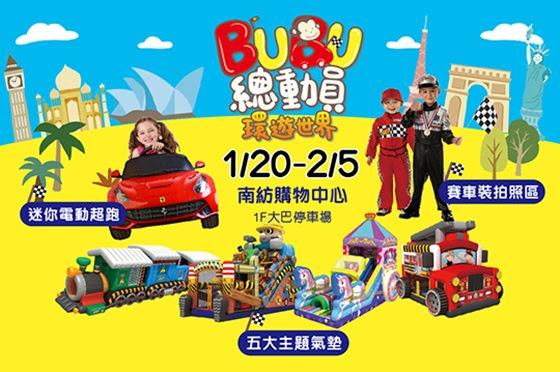 BuBu總動員