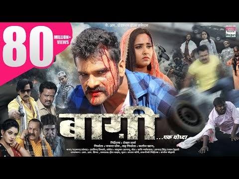 BAAGHI - Ek Yodha Khesari Lal Yadav |Kajal Raghwani | Ritu Singh | BHOJPURI MOVIE 2021 | FULL MOVIE