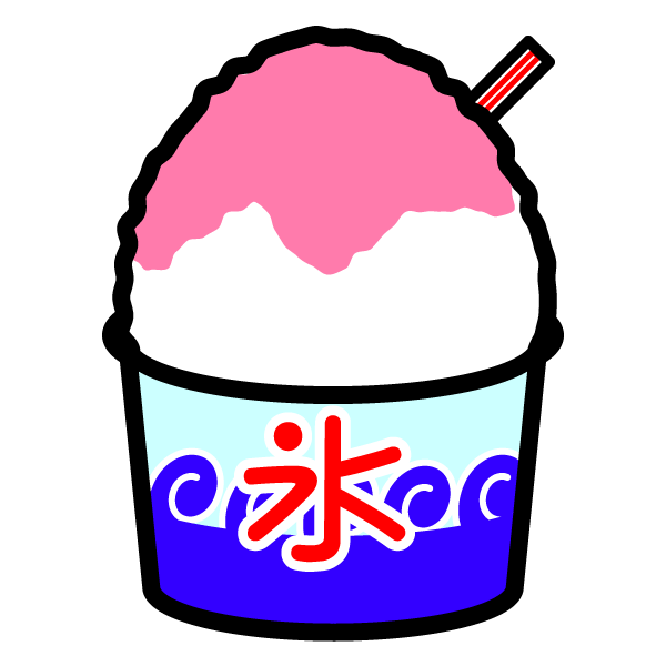 かわいいかき氷の無料イラスト商用フリー オイデ43