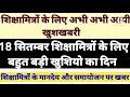 Shikshamitra latest news शिक्षा मित्र लेटेस्ट न्यूज शिक्षामित्रों के लिए 18 सितम्बर खुशियो की तारीख