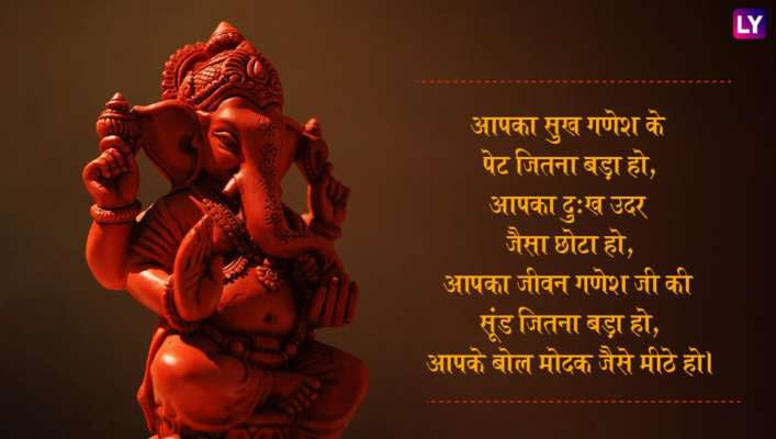Happy Ganesh Chaturthi 2018 Wishes In Hindi Best Gif Images