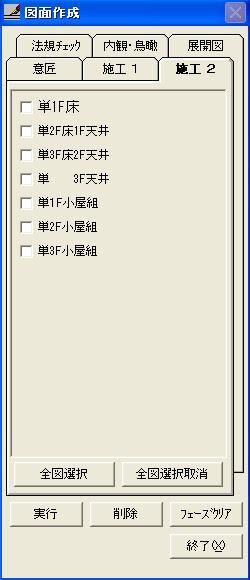 施工2(2×4)