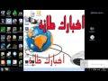 شروحات طازه ..توصيل انترنت مجاني للموبايل عن طريق وصله النت العاديه