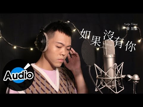 曾昱嘉 Henry Tseng - 如果沒有你 Ru Guo Mei You Ni (Without You)