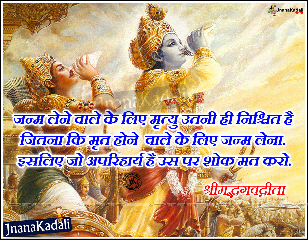 Bhagavad Gita Quotes On Love 13 Simple Lessons From The Bhagavad