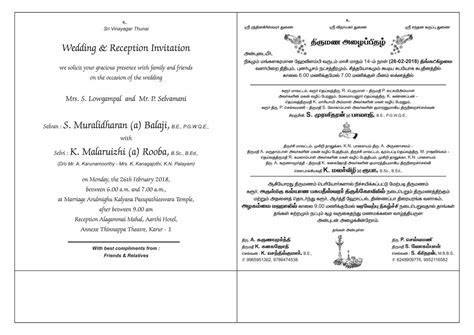 Tamil Wedding Invitation wordings, Tamil, English Marriage