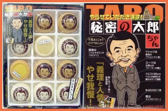 Aso Taro