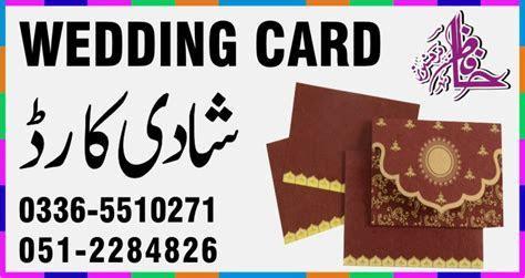 Wedding Cards Printing in Islamabad, Pakistani Wedding
